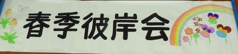 0321春季彼岸会横1