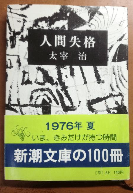 20190316_人間失格