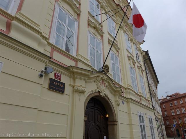 プラハの日本領事館