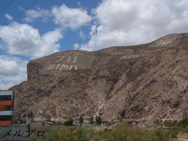 ウルバンバの山