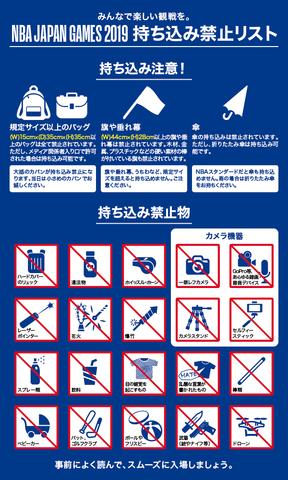 NBAジャパンゲーム持ち込み禁止リスト�