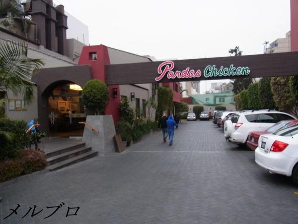 リマのレストラン
