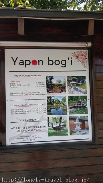タシュケントの日本庭園