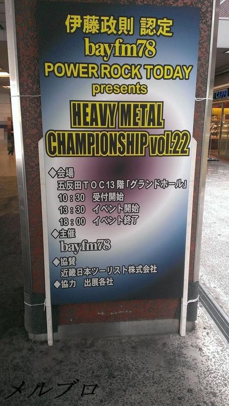 第22回 ヘヴィメタル王座決定戦