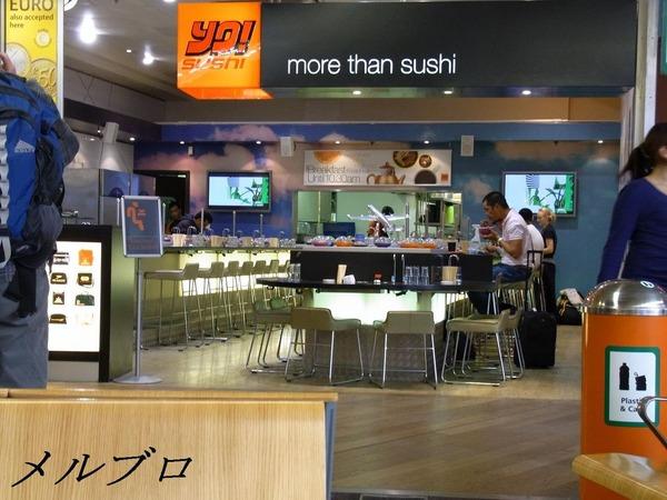 ヒースロー空港の回転寿司