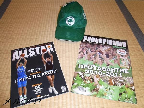 ギリシャのバスケ雑誌