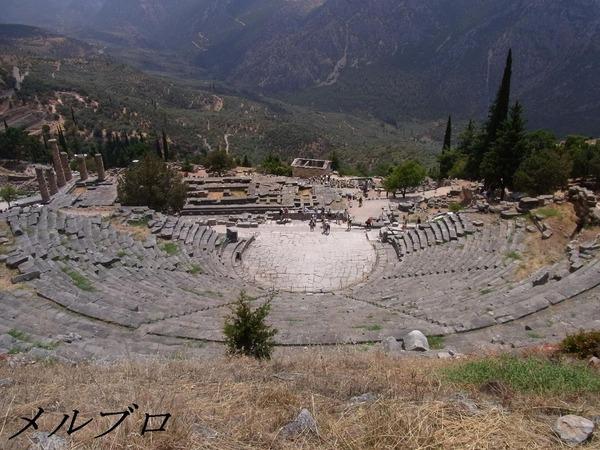 デルフィ遺跡 古代劇場