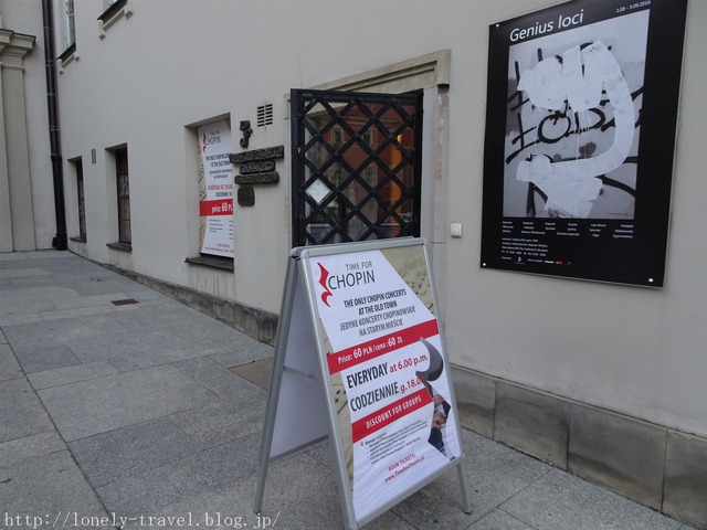 ワルシャワ旧市街 ショパンコンサート