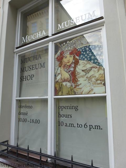 ミシャ博物館