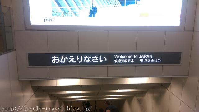 羽田空港 帰国