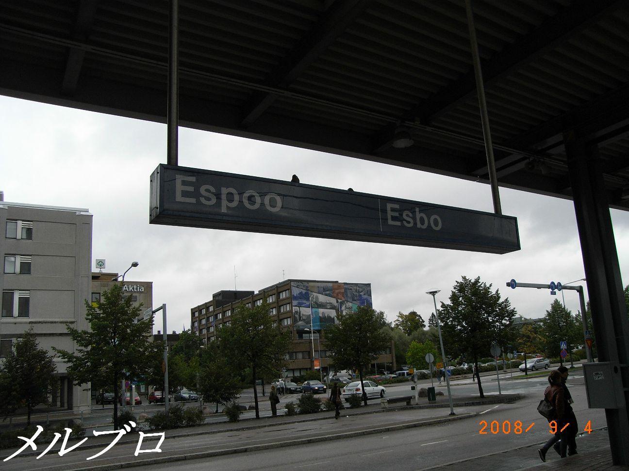 エスポー駅
