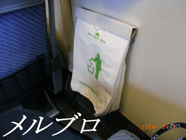 鉄道会社指定ゴミ袋