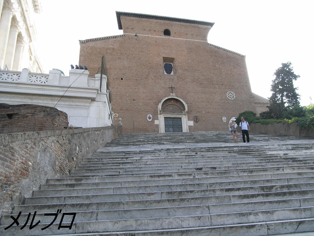 サンタ・マリア・イン・アラチェリ教会