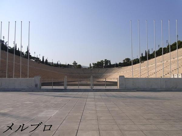 パナシナイコスタジアム