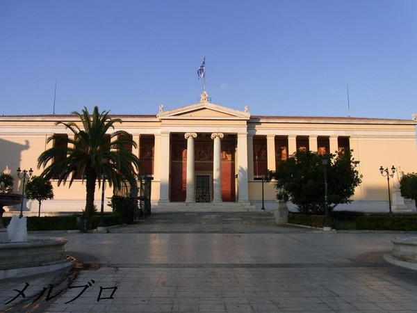 アテネ大学