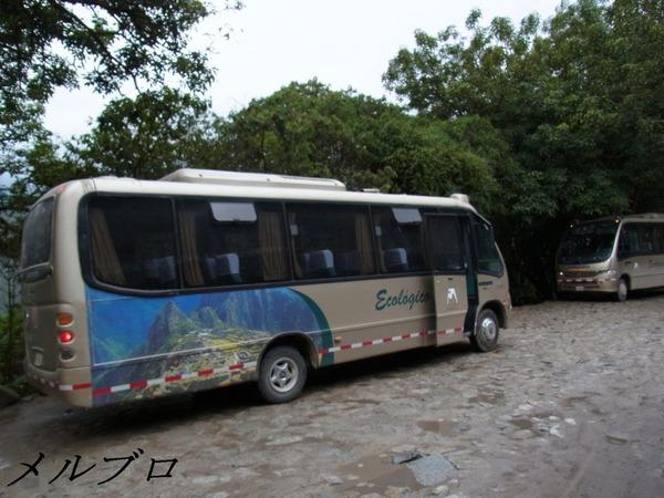マチュピチュのバス