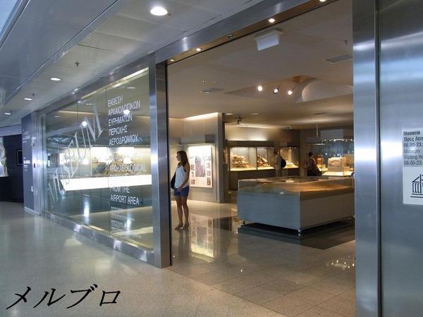 アテネ空港内の博物館