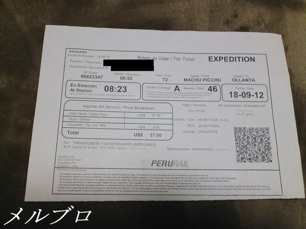 ペルーレイルチケット
