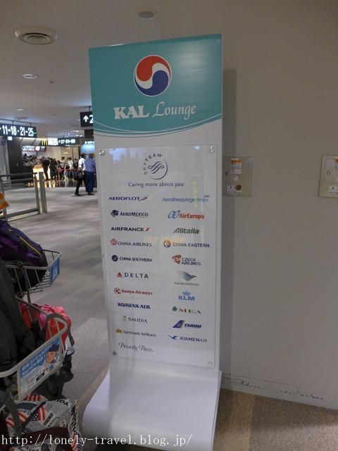 成田空港 KALラウンジ