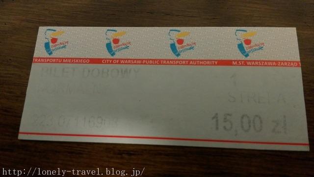 ワルシャワ 空港バスのチケット
