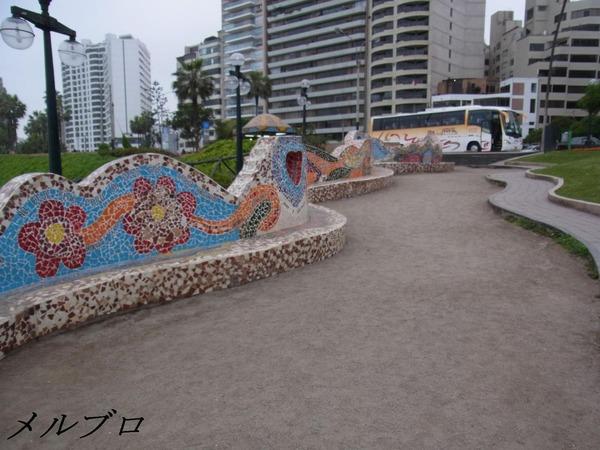 恋人達の公園