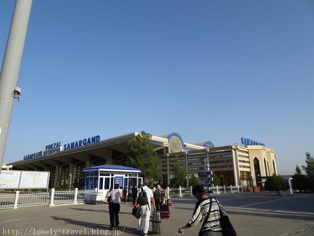 サマルカンド駅