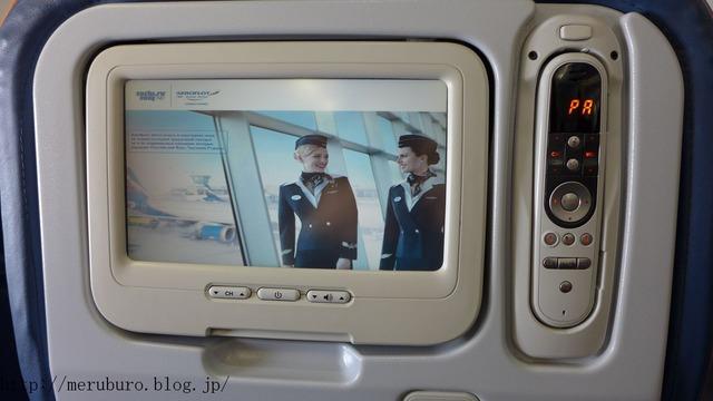 アエロフロート航空
