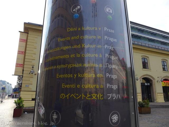 プラハの日本語