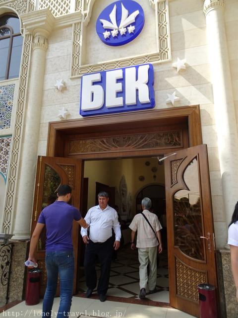 Bek Cafe