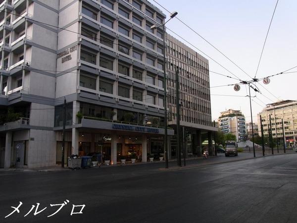 クリスタルシティ・ホテル