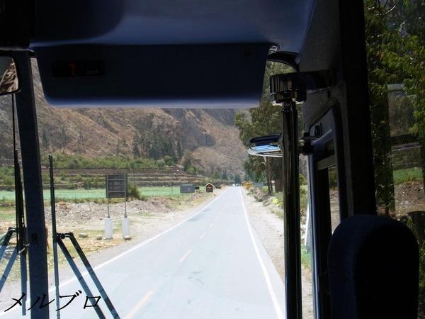 ウルバンバの道