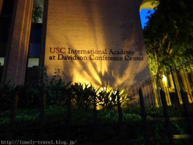 USC 南カルフォルニア大学