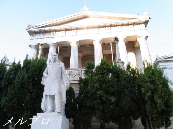アテネ 国立図書館