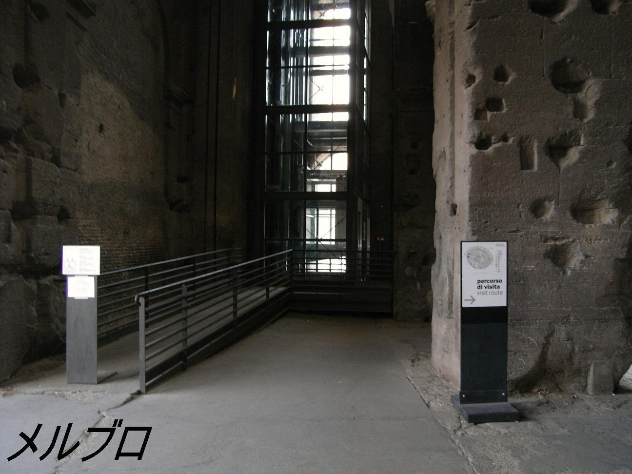 コロッセオのエレベーター