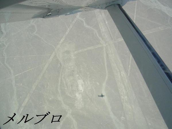 ナスカの地上絵