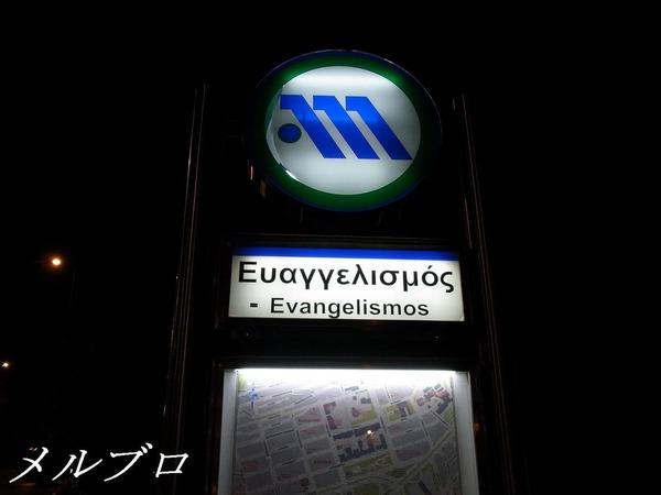 エヴァンゲリスモ駅