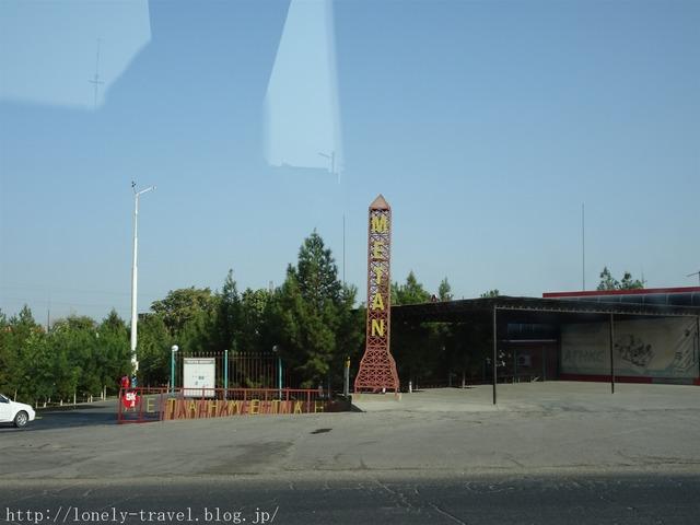 ウズベキスタンのメタン