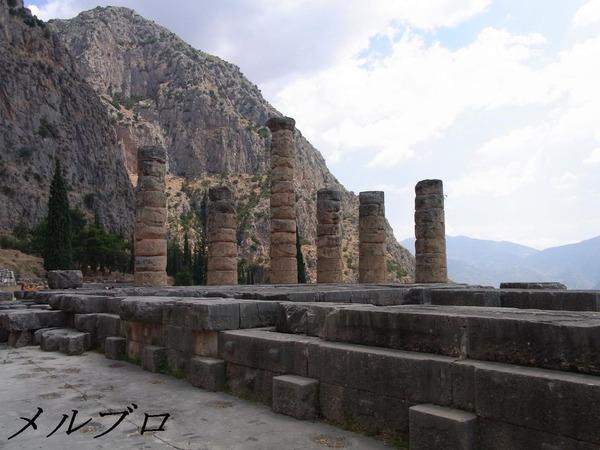 デルフィ遺跡 アポロン神殿