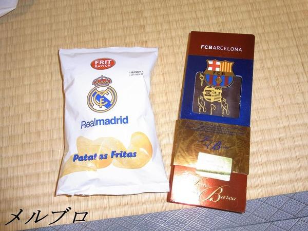 バルセロナのお土産