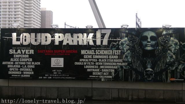 ラウドパーク17 LOUD PARK17
