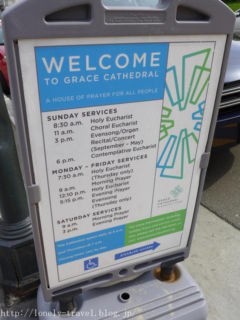 グレース大聖堂 Grace Cathedral 2