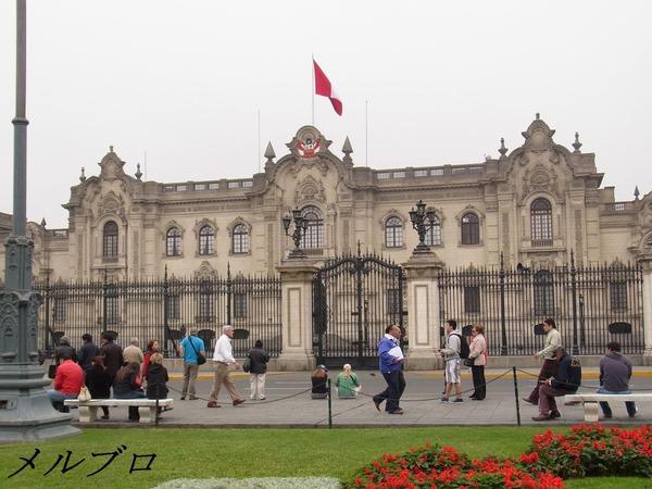 ペルーのリマ