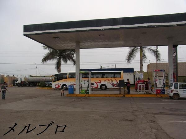 ペルーのガソリンスタンド