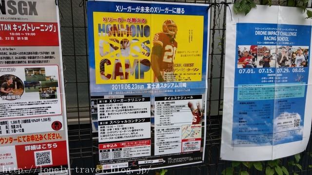 エイドリアン・ピーターソン来日(Adrian Peterson in Japan)