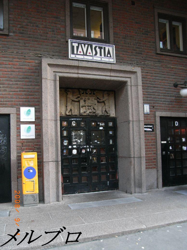 タヴァティスタ