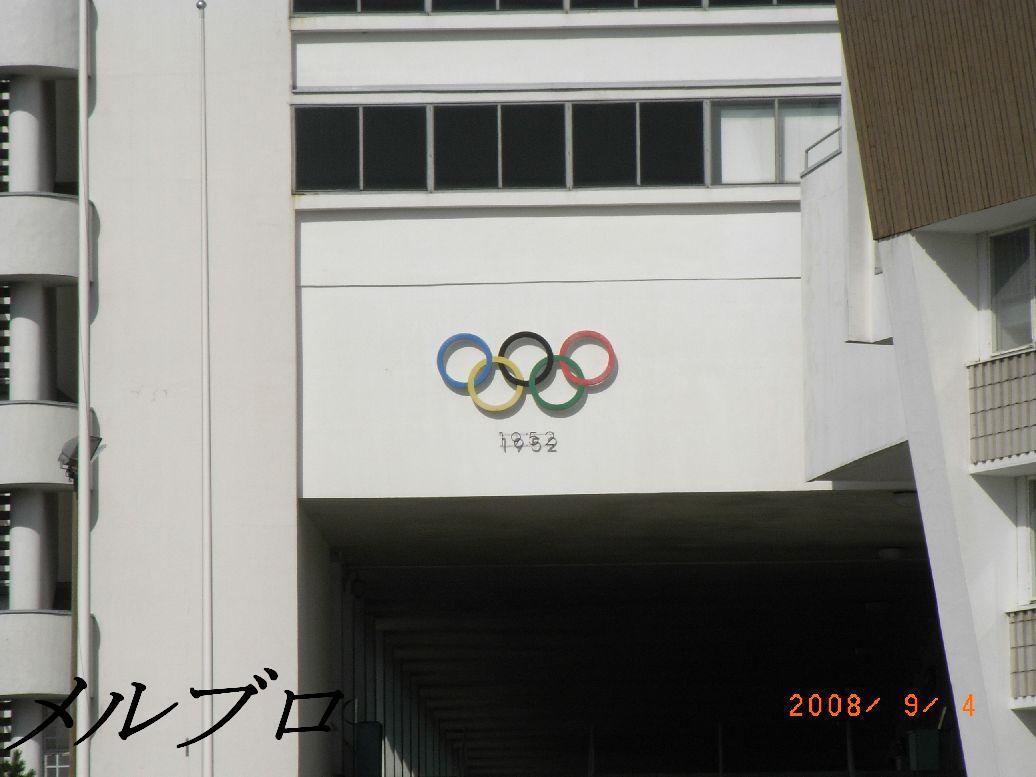 1952 ヘルシンキオリンピック