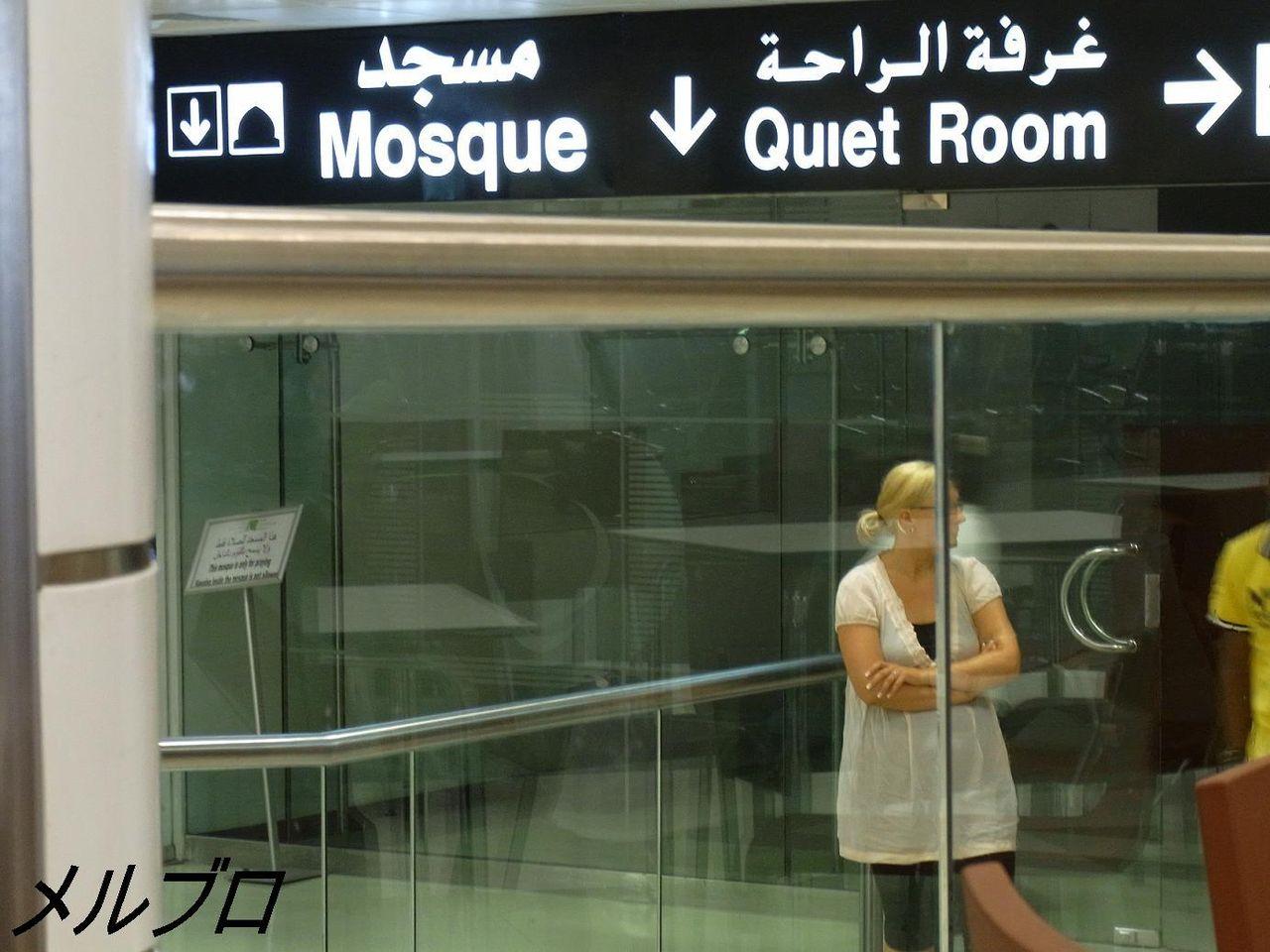 空港内モスク