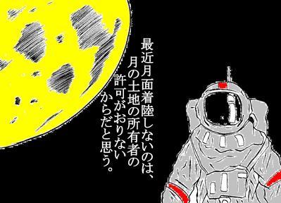 そもそも月は誰のもんでもないと思うのだが・・・。