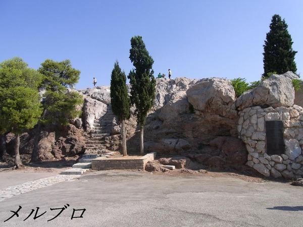 アクロポリス近くの岩山