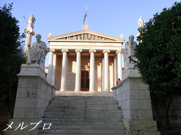 アテネのアカデミー